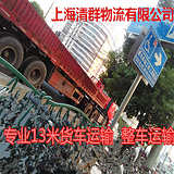 昆山到广州番禺增城从化整车运输 自备17米5回程车专业大件物流