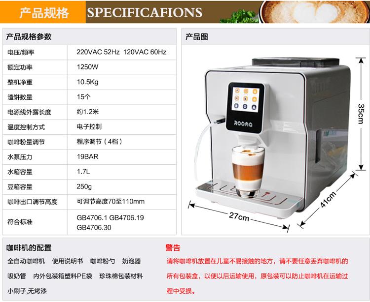 全新意式咖啡机 办公室咖啡机 路玛a6 液晶屏 咖啡豆批发