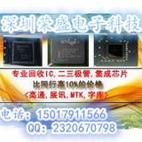 深圳宝安龙华回收OV芯片,回收OV芯片