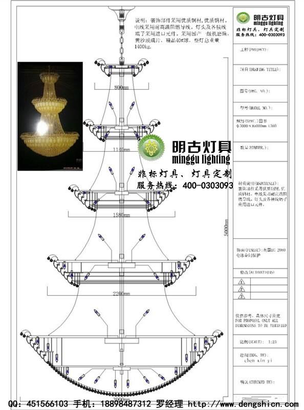 酒店欧式传统水晶吊灯设计结构图方案