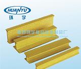 玻璃纤维槽钢 角钢 工字钢 玻璃纤维型材