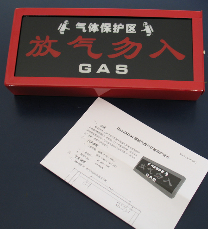 qm-zsd-01放气指示灯泛海三江气体灭火警报器放气勿入指示灯