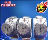 CFJ-10中速风表(机械风表)矿用风表
