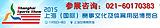 2015上海马拉松赛展