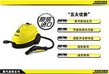 晋城运城长治大同太原清洗汽车发动机地板凯驰蒸汽清洗机SC1020