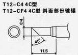 HAKKO T12烙铁头,HAKKO T12-CF4烙铁头
