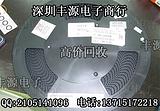 回收珠海电子元器件