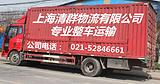 上海到乐清物流 自备9米6货车 专业整车运输 运输公司