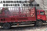 上海清群到南京长途搬家 自备6米8货车 天天发车