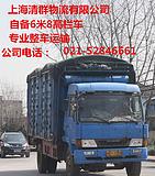 上海到句容宝华黄梅茅山物流自备6米8货车专业整车运输天天发车