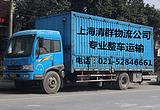 上海到玉环沙门海山大麦屿物流 自备6米8货车专业整车运输