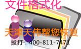 硬盘无法识别天津数据恢复机构