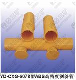 炎泰CXG-6078型ABS高精度测斜管的价格 高精度测斜管价格