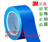 山东3M471厂区规划胶带3M471地板胶带&3M471正品特价