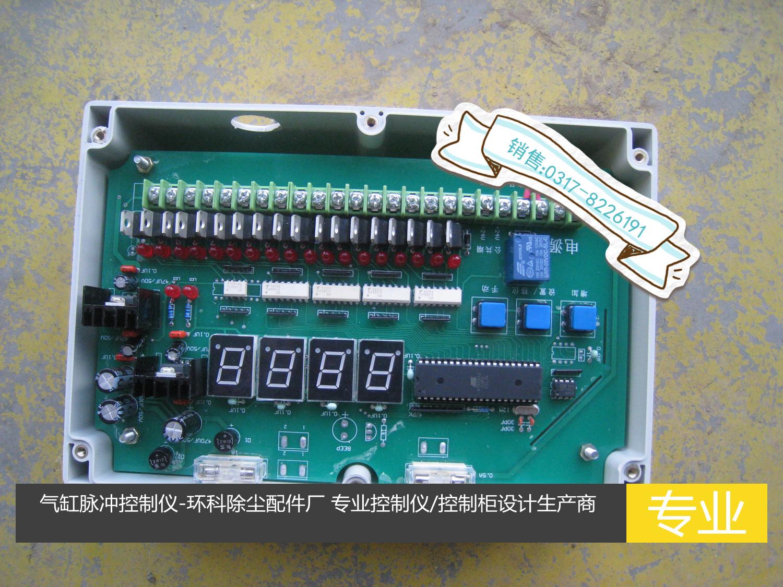 可控硅输出的脉冲电流启动电磁阀去控制除尘设备工作