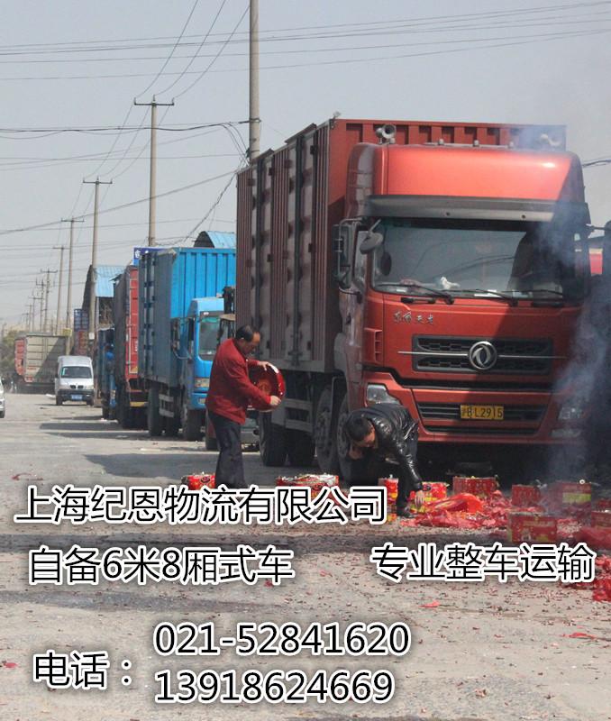 上海到湖州物流是在上海经营多年的一家老牌运输公司,自从进入上海运输物流市场以来,已经取得一定市场份额,并认真遵守法律、法规和企业经营理念,不断进行公司内部管理机制的提高,以科学化管理促进公司的健康发展。 上海到湖州整车物流。辐射整个浙江,包含杭州、宁波、湖州、嘉兴、舟山、绍兴、台州、温州、丽水、义乌、临安、富阳、建德、慈溪、余姚、奉化、平湖、海宁、桐乡、诸暨、上虞、嵊州、江山、兰溪、永康、东阳、临海、温岭、瑞安、乐清、龙泉、衢州、金华等地。 纪恩物流浙江分公司备有各式箱式货车、平板车、半封闭车,车箱长度分