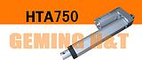 HTA750电动推杆 消防设备 开窗器推杆 工业推杆 扫地车专用