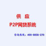 P2P信贷系统价格 智想新创优惠进行中......