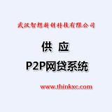 武汉P2P网贷系统 首选行业领先的 智想P2P网贷系统
