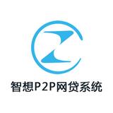 P2P信贷系统价格 智想新创 重品质 价格优