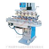 上海六色运输带移印机 LH-S6/C隆华六色运输带移印机 六色印刷机
