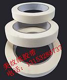 ¥美纹纸胶带厂家¥青岛美纹纸胶带特价供应&工业专业美纹纸胶带%
