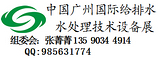 2015广州国际水处理展