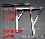 供应不锈钢空调架 1.5P空调外机支架 不锈钢焊接支架 空调架子