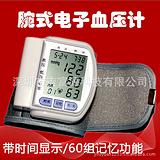 广告促销礼品 家用手腕式电子血压计批发 深圳工厂