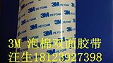 MM深圳3M泡棉双面胶_高粘性3M泡棉双面胶