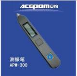 APM300可充电笔试测振仪促销