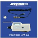 安铂APM320测振测温仪热卖