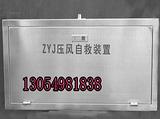 ZYJ压风供水自救装置厂家 压风供水一体自救装置价格