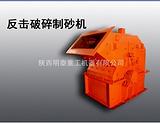 明泰提供塔城河卵石制砂机优选对辊制砂机无易损低能耗大产量