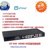 oTime OT-944F hdmi 4*4高清矩阵.HDMI矩