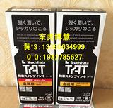 日本TAT印油/工业产品盖章专用环保油墨