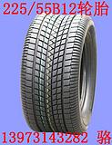 轮胎225/55B12