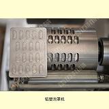 小型电子烟包装机、铝塑泡罩包装机厂家直销