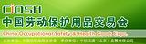2015中国劳保用品展
