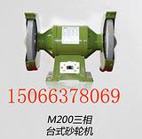 M150三相台式砂轮机 台式砂轮机 砂轮机厂家直销