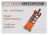 F21-E1禹鼎遥控器【发射器+接收机】价格,厂家,批发市场