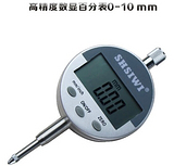 数显百分表0-10 电子百分表 深度测量百分表 可配表座 针测头