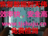天津(2T硬盘)数据恢复