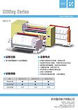全自动切台 圆刀切台 胶带自动切卷机/分条机/分切机