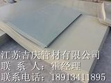 PPH板-耐温
