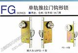 日本原装进口高档推拉门锁 移门锁 钩锁