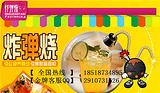 杭州章鱼小丸子加盟【炸弹烧小吃加盟店连锁】