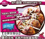 广州著名小吃加盟【炸弹烧街头小吃加盟】