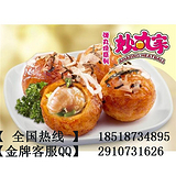 兰州章鱼小丸子加盟【台湾美食连锁炸弹烧】