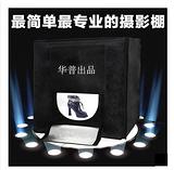 40cm摄影箱套装,深圳订制厂家